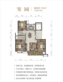 陜建地產·廣州路壹號院戶型圖