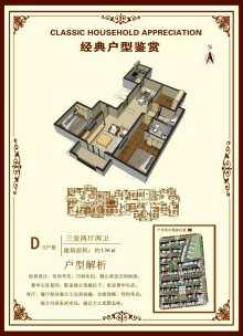 鄆城世元·御和苑戶型圖