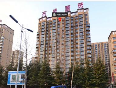 菏建东城国际