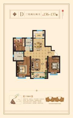 (菏泽)天华国际3室2厅2卫130m²毛坯房