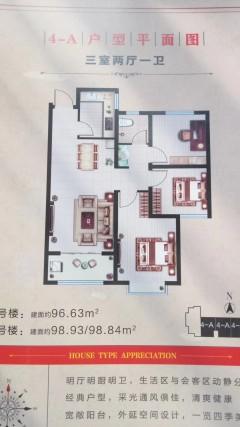 (菏澤)名門世都3室2廳1衛96m2毛坯房