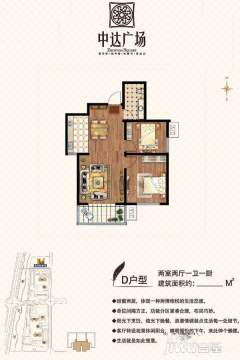 2室2厅1卫84m²毛坯房