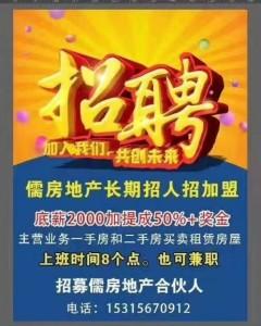 菏澤儒房地產長期招人招加盟