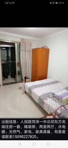 (菏泽)东方名城2室2厅1卫96.06m²精装修