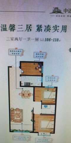 (菏泽)中达诚府3室2厅1卫107m²毛坯房