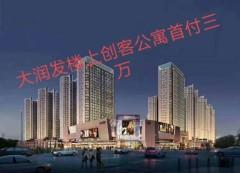 (菏泽)大润发之上公寓首付三万现房40m²豪华装修