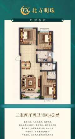 (菏泽)北方明珠3室2厅2卫130m²毛坯房