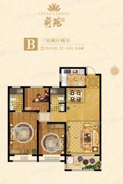 (菏澤)中達宜居·荷苑3室2廳2衛