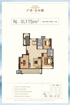 (菏泽)广居·金水园3室2厅1卫