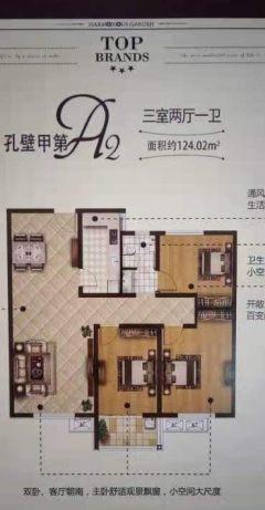 (菏泽)名仕豪庭(菏泽)3室2厅1卫