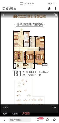 (菏泽)绿地花都国际3室2厅2卫68万129m²出售