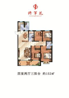 (菏泽)将军苑4室2厅2卫95.6万149m²出售