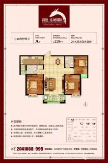 菏建·东城国际户型图
