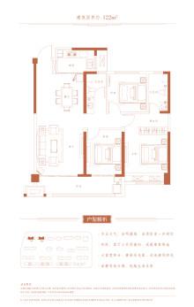 正东·凯旋豪庭户型图