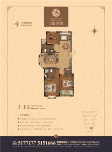永泰·龍澤園戶型圖